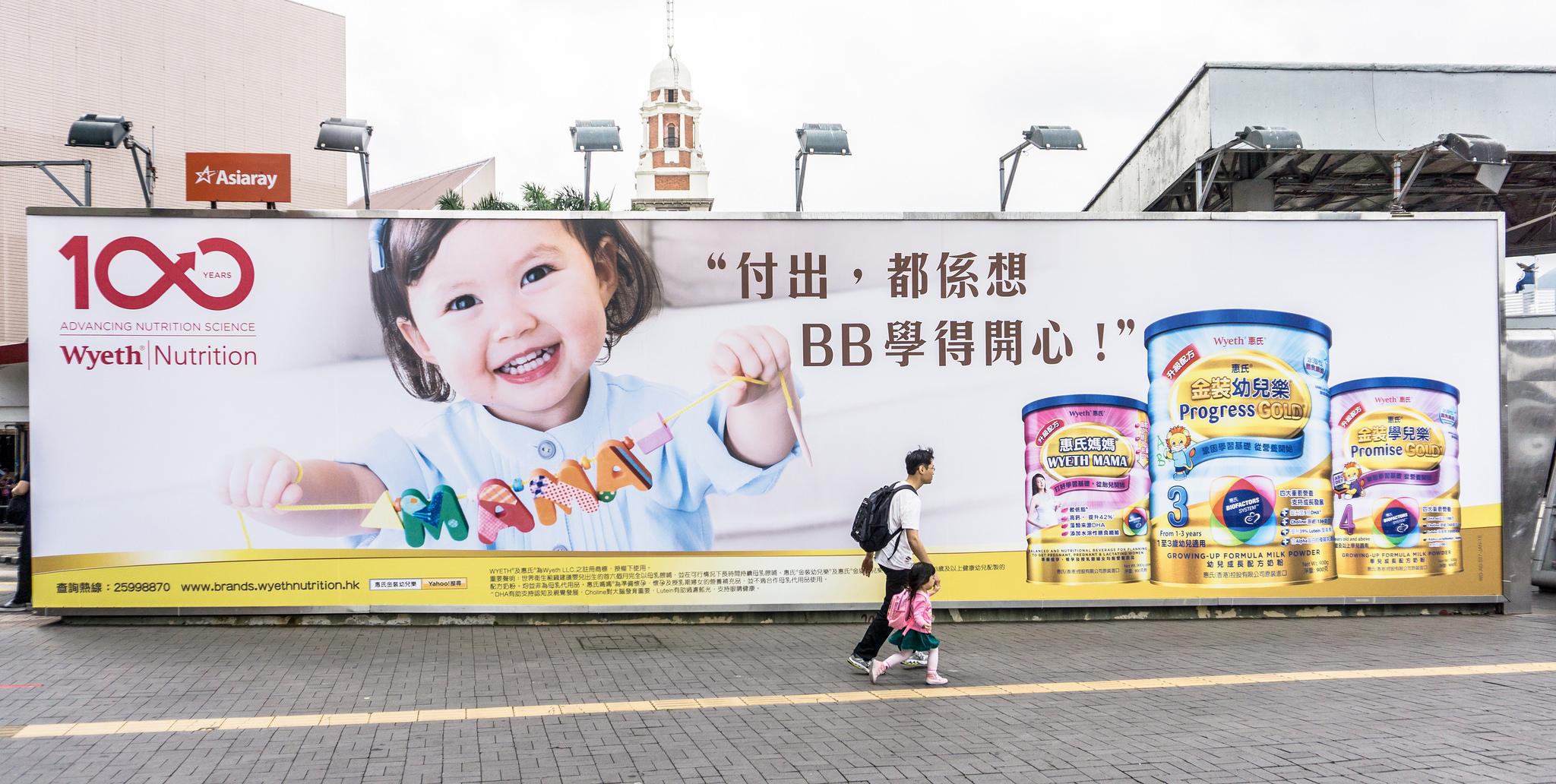 Baby Formula Advert in HK   ©IQRemix/Flickr