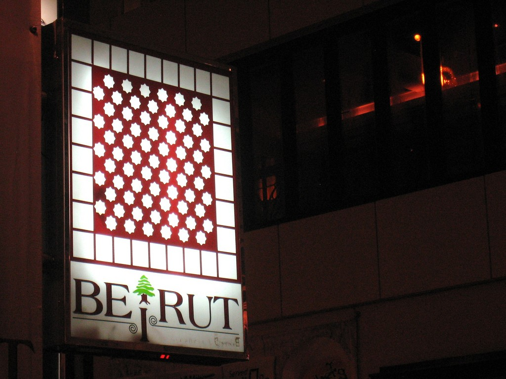 [Beirut Sign] | © [Alan Levine]/[source, Flickr]