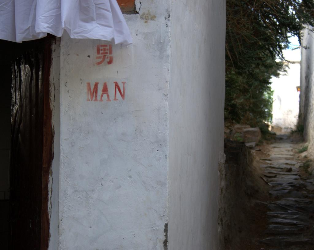 Men's Restroom in Rural China   ©Preston Rhea/Flickr