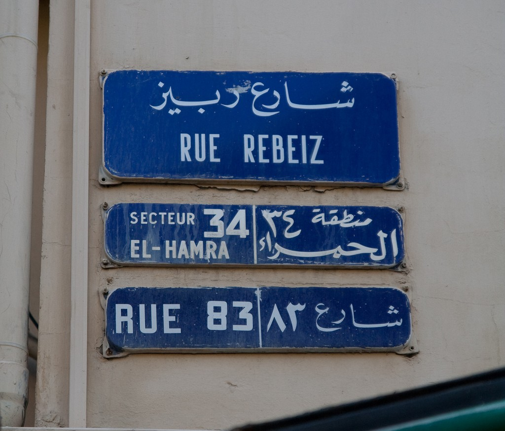 [Hamra, Street Sign] | © [Alper Çuğun]/[source, Flickr]