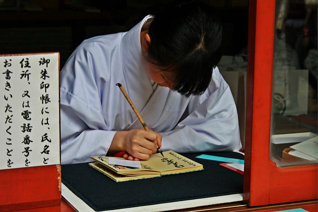 Shodo Calligraphy