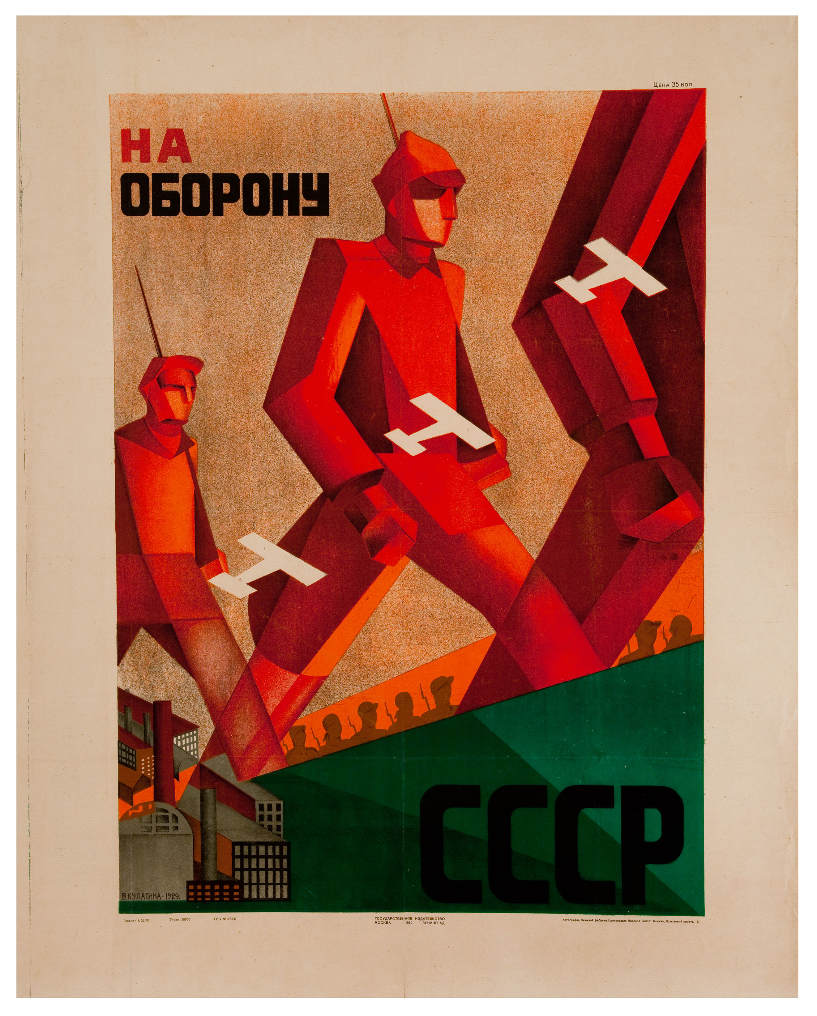 Valentina Kulagina, To the Defence of the USSR, Poster, 1930 | © Ne boltai! Collection