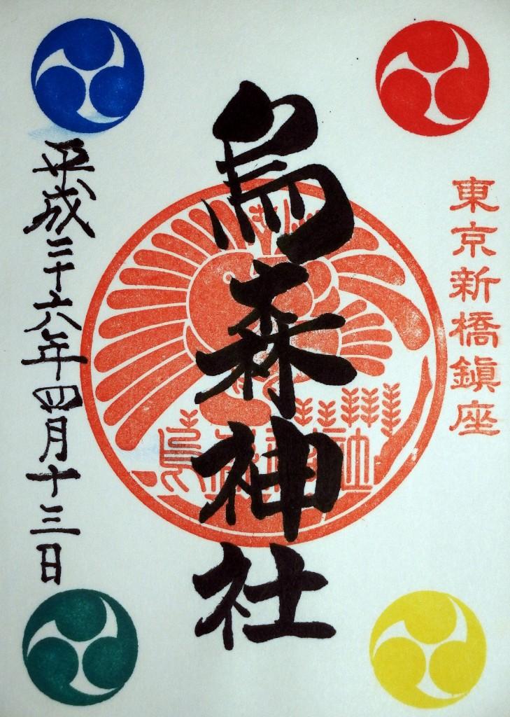 Goshuin of the Karasumori Shrine, Tokyo | © Guilhem Vellut/Flickr