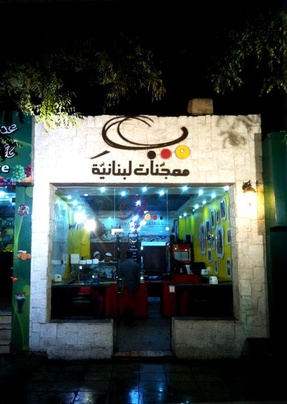 © B Lebanese Pastries | Facebook