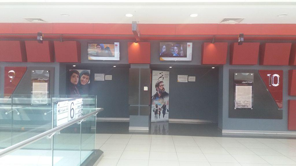 Kourosh Cineplex is one of the most modern theaters in Tehran   © Kasir / Wikimedia Commons