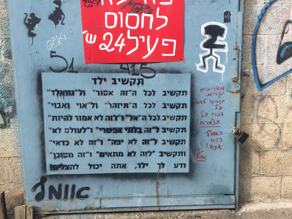 Street art in Tel Aviv gives us some straight advice | © Ben Jakob