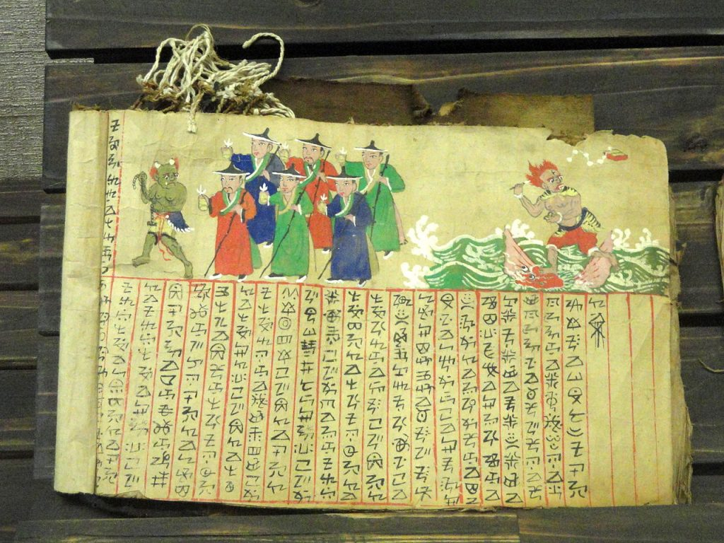 Manuscript in the Yunnan Nationalities Museum|©Daderot/Wikimedia Commons