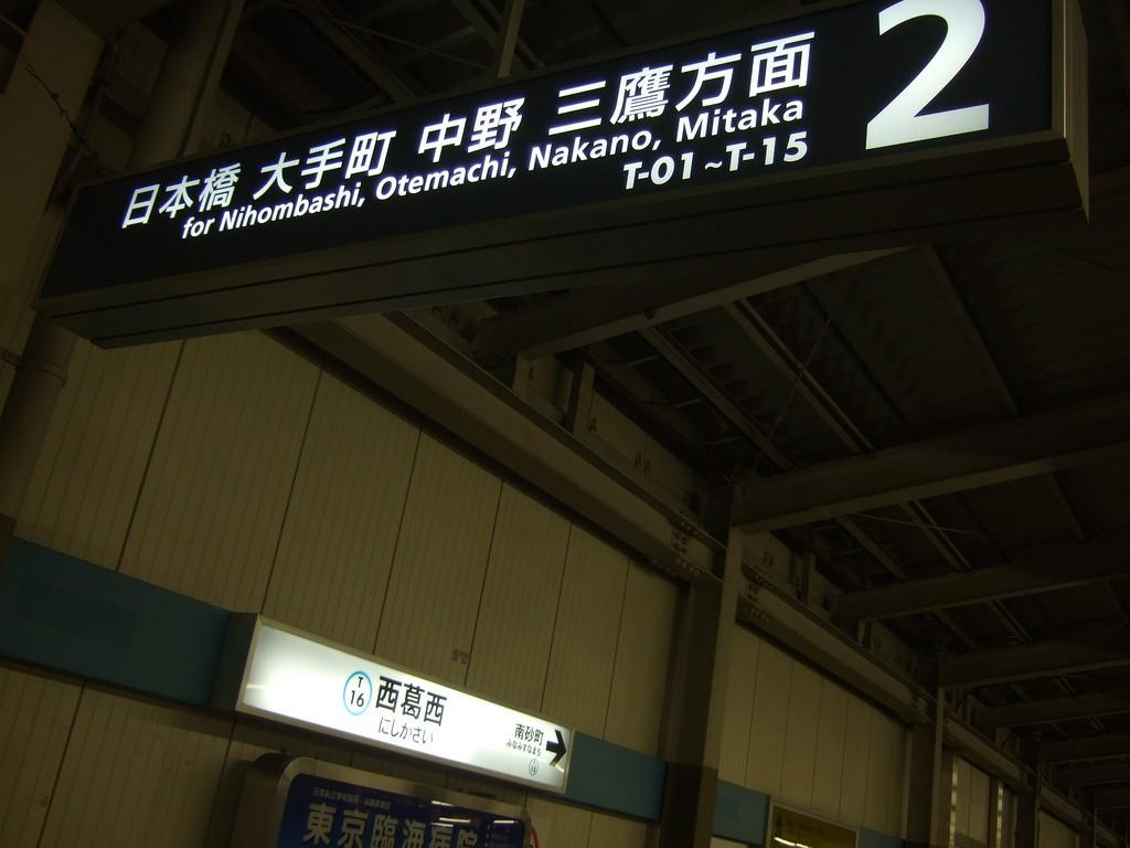Nishi Kasai Station   © zmtomako/Flickr