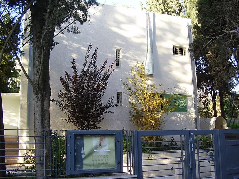 Beit Agnon, or the Agnon House, in Jerusalem   © Dr. Avishai Teicher / Wikimedia Commons