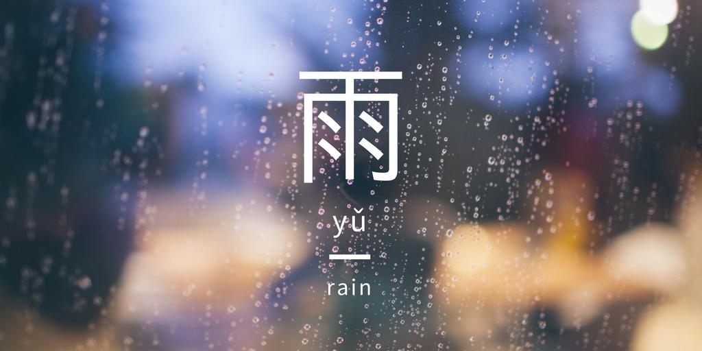 Rain | Pexels