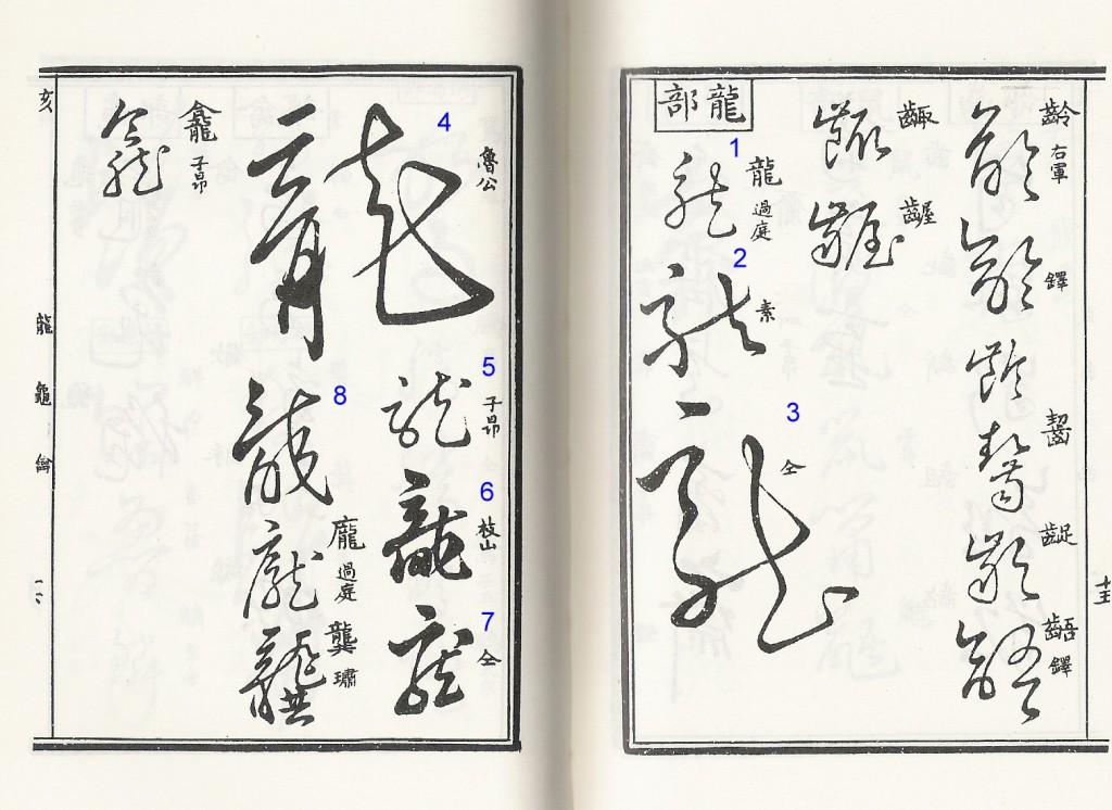 Cao Shu   Courtesy of Wikimedia Commons