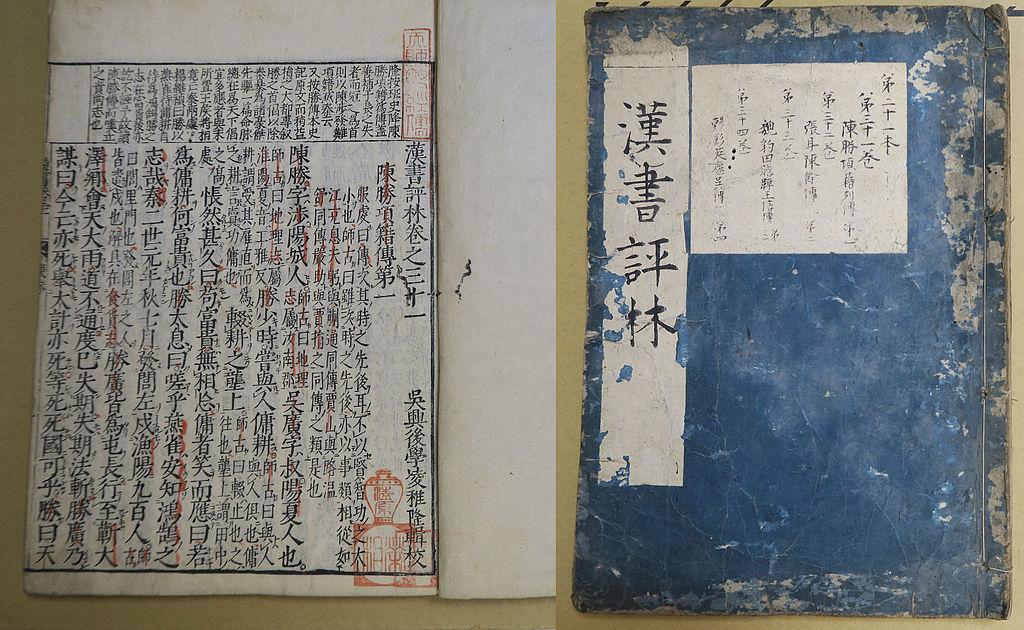 Kai Shu   Courtesy of Wikimedia Commons