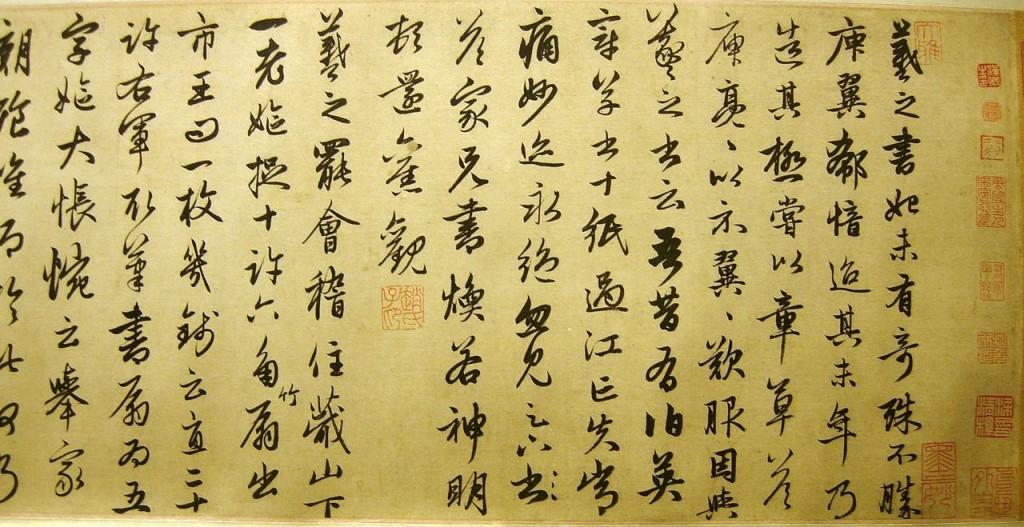 Xing Shu   Courtesy of Wikimedia Commons