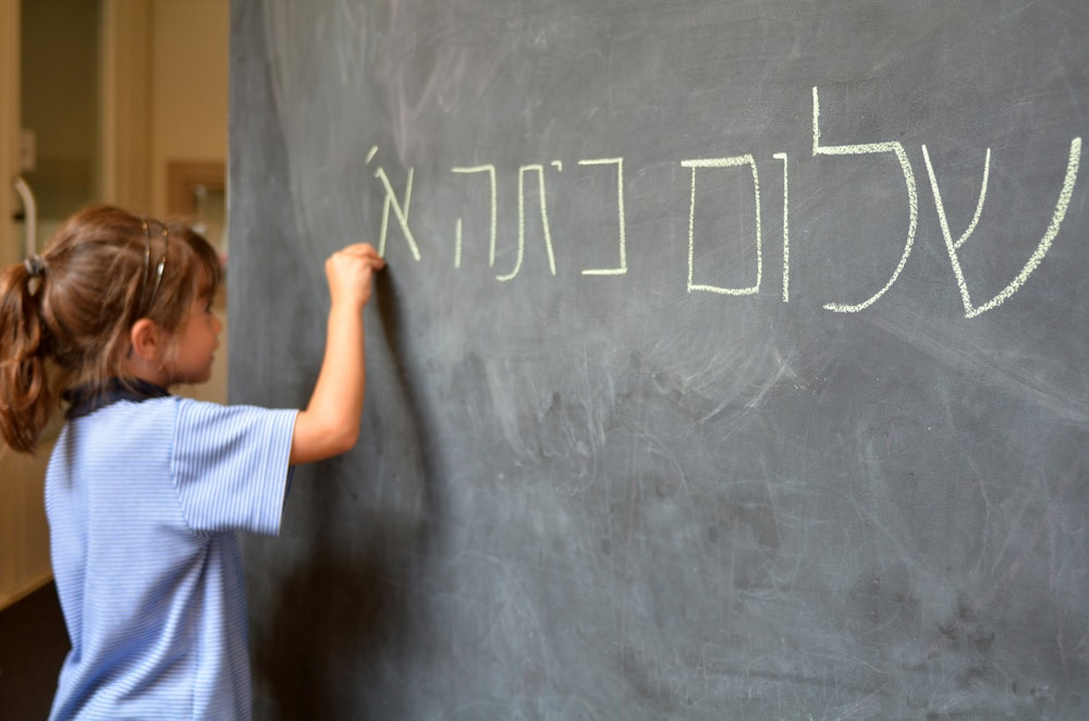 Writing 'Hello' in Hebrew | © ChameleonsEye/Shutterstock