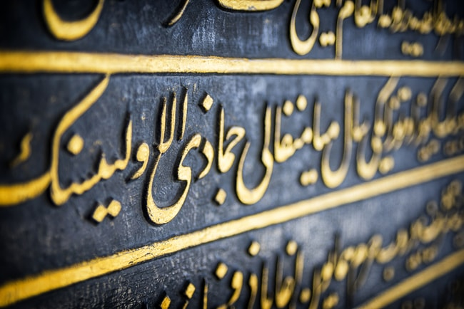11 Words to Make You Fall in Love With the Arabic Language
