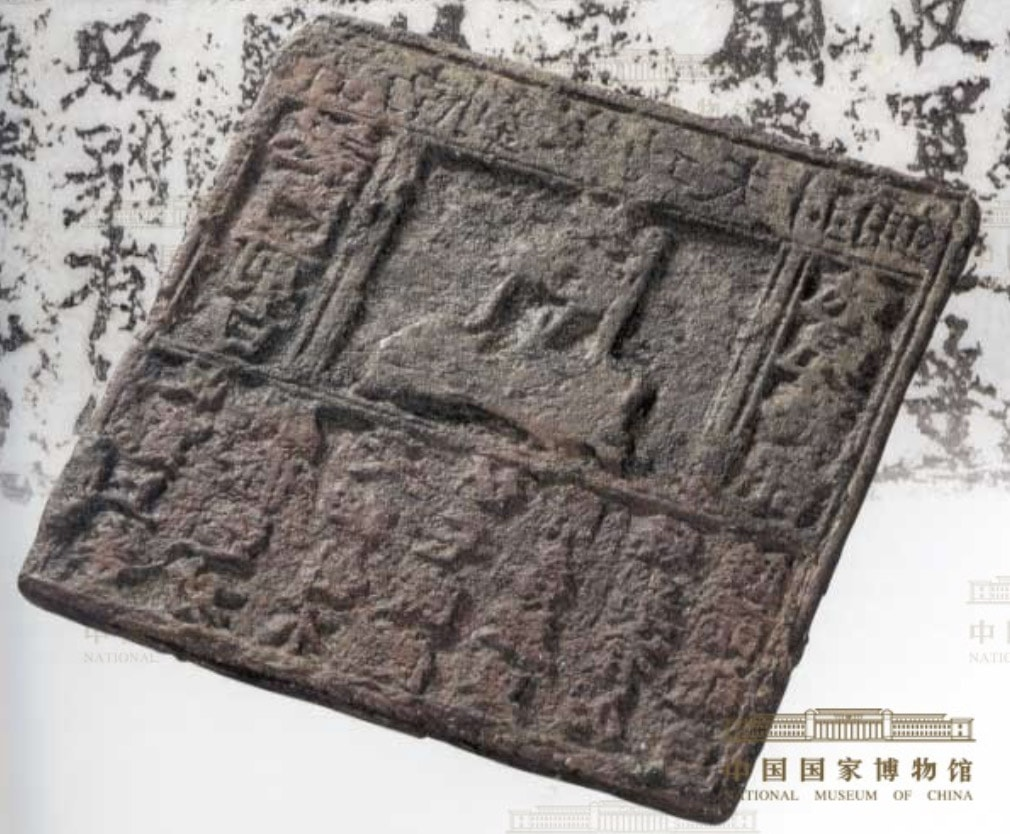 16 Jinan Liu's Fine Needle Shop's Advertisement Bronze Plate
