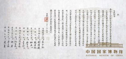 18 Edict Announcing Emperor Puyi's Abdication