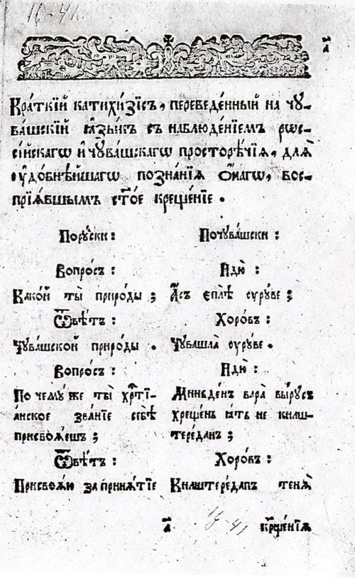 First_Chuvash_book