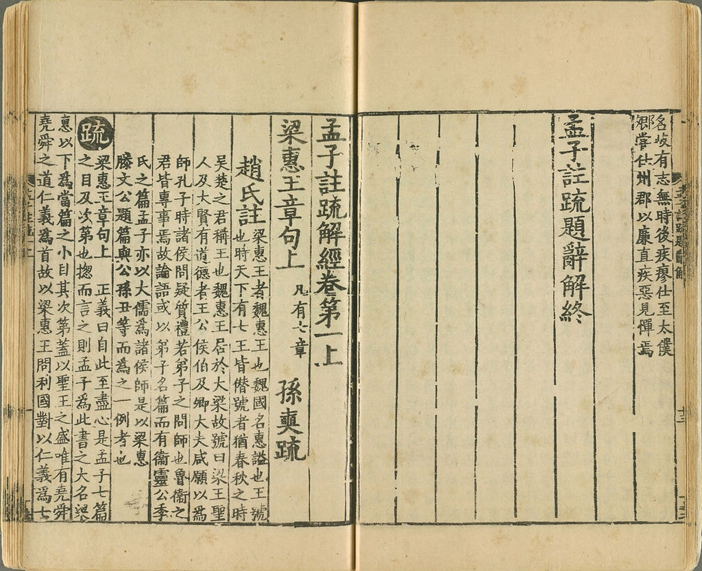 Jiatai_Era_Mencius_title_page