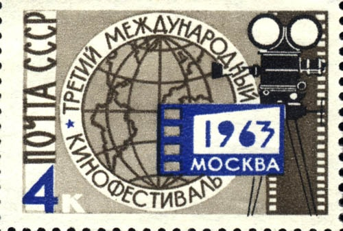 Stamp-Moscow_International_Film_Festival-1963