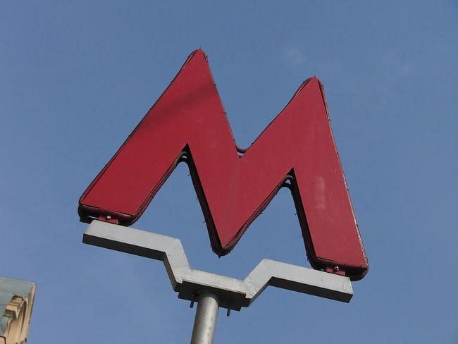 1024px-Kitay-gorod_station_entry,_Moscow_Metro_sign_(Вход_на_станцию_Китай-город,_знак_Московского_Метро)_(4479880948)