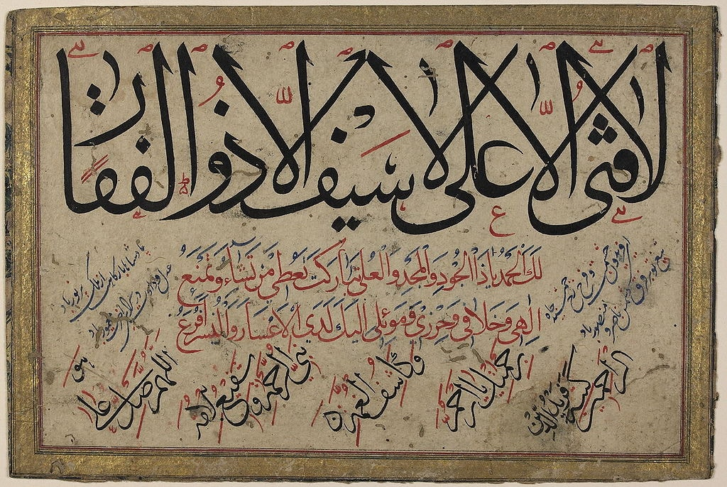 1024px-Levha_(panel)_in_honor_of_Imam_'Ali