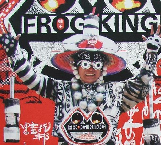 Frog_King