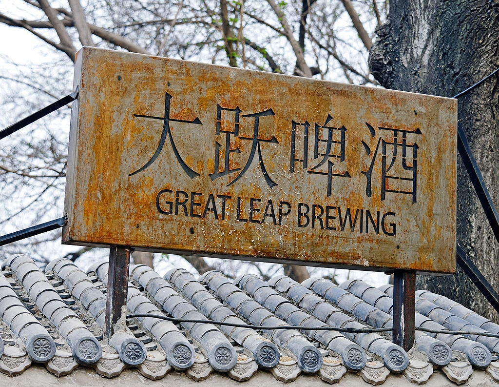 Great_Leap_Brewing_sign