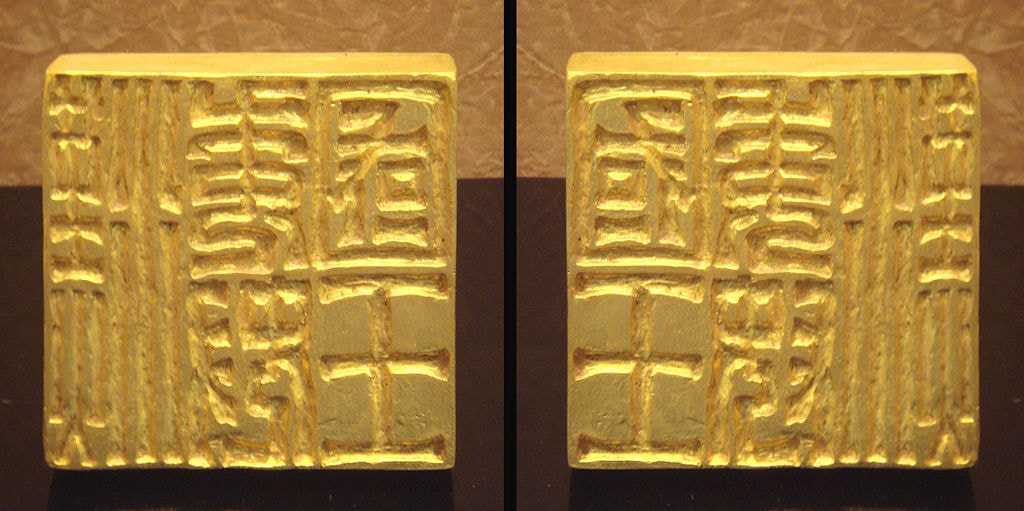 King_of_Na_gold_seal_faces