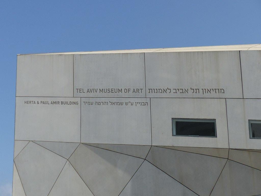 Museo_de_Arte,_Tel_Aviv,_Israel,_2017_03