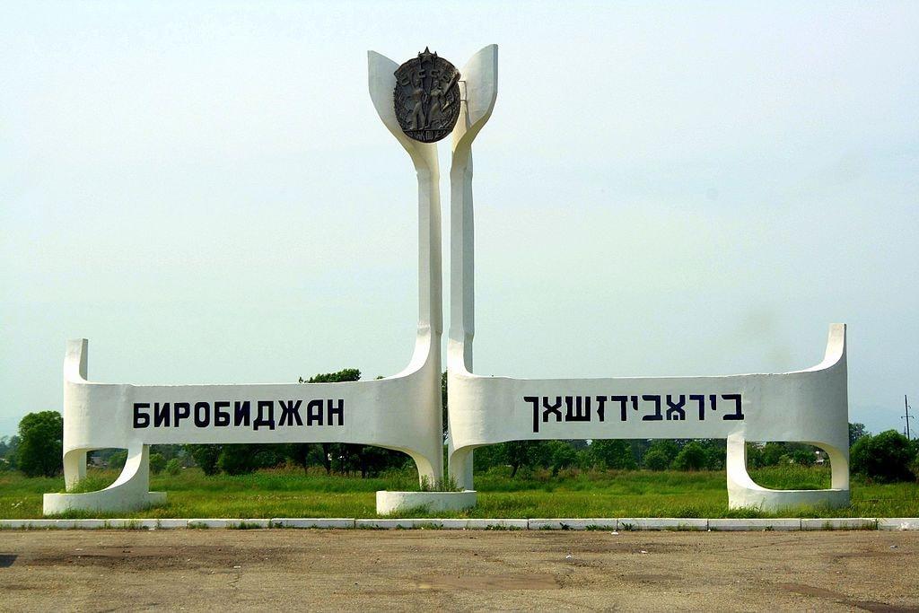 Birobidzhan,_Jewish_Autonomous_Oblast,_Russia_-_panoramio